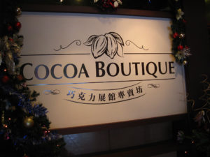Malaysia: Cocoa Boutique